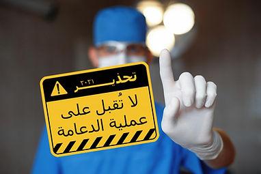 Doctor-Warning copy.jpg