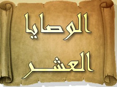 الوصايا العشر من طبيب ذكورة د. أحمد راغب لكل شاب