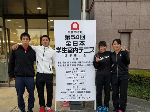 H29全日本学生室内テニス選手権