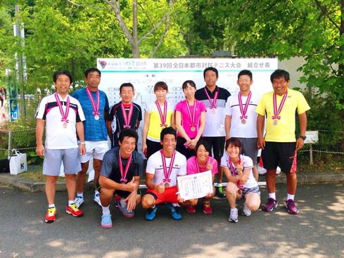 第39回 全日本都市対抗テニス大会