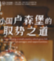 卢森堡推广(竖图朋友圈).jpg