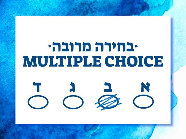 Israel Panoply.042.jpeg