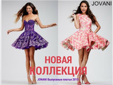 Новая коллекция выпускных платьев JOVANI 2015