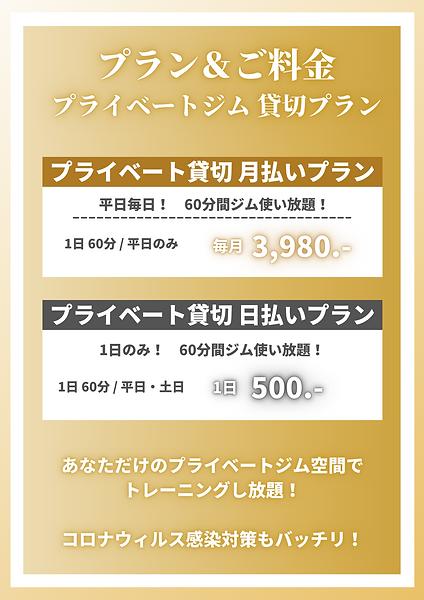 日本語WEB版 パーソナルトレーニング.png