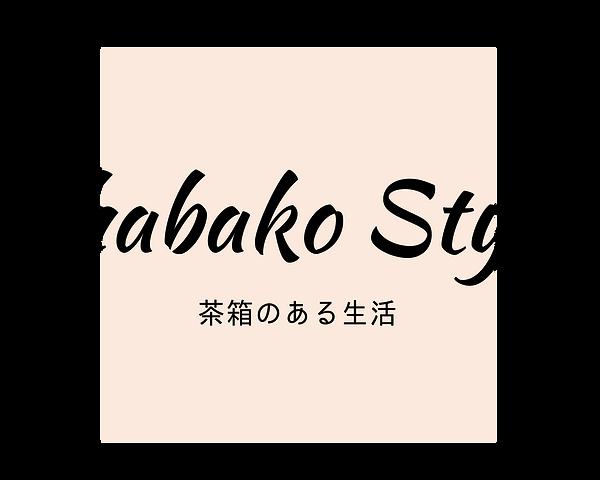 茶箱スタイル ロゴ.png