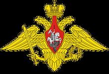Главный научно-исследовательский испытательный центр робототехники Министерства обороны Российской Федерации