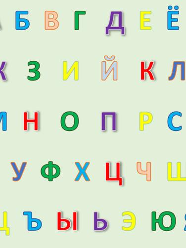 6. The Russian alphabet