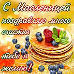 12 maslenitsa card.jpg