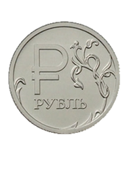 5. Russian money is the ruble