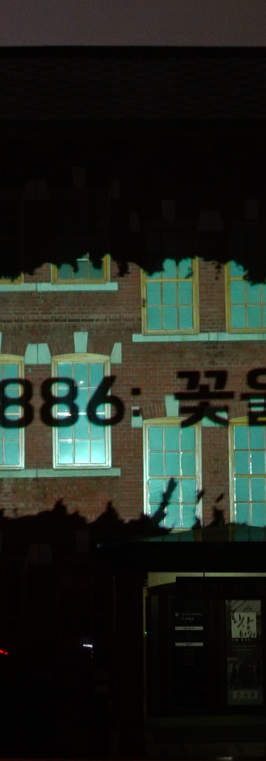 2018 정동야행 심슨박물관 '이화:꽃을 피우다'