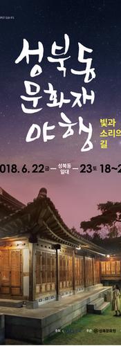 2018 성북야행 '빛과 소리의 길'