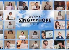 """SING FOR HOPE – PROJECT (Proyecto: """"Cantar por la esperanza"""")"""