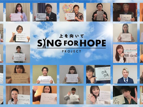 "SING FOR HOPE – PROJECT (Proyecto: ""Cantar por la esperanza"")"