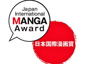 XV PREMIO INTERNACIONAL MANGA DE JAPÓN 2021