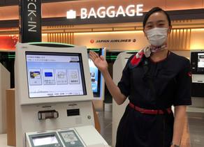 JAPAN AIRLINES: REALIZAR EL CHECK IN SIN TOCAR LA PANTALLA