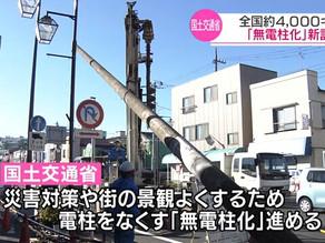 JAPON RETIRARÁ POSTES Y ENTERRARÁ EL TENDIDO ELECTRICO EN 4.000 KILOMETROS DE CALLES DE TODO EL PAIS