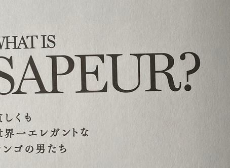 """混沌とした今の時代だからこそ """"サプール"""" の精神を学ぼう!"""