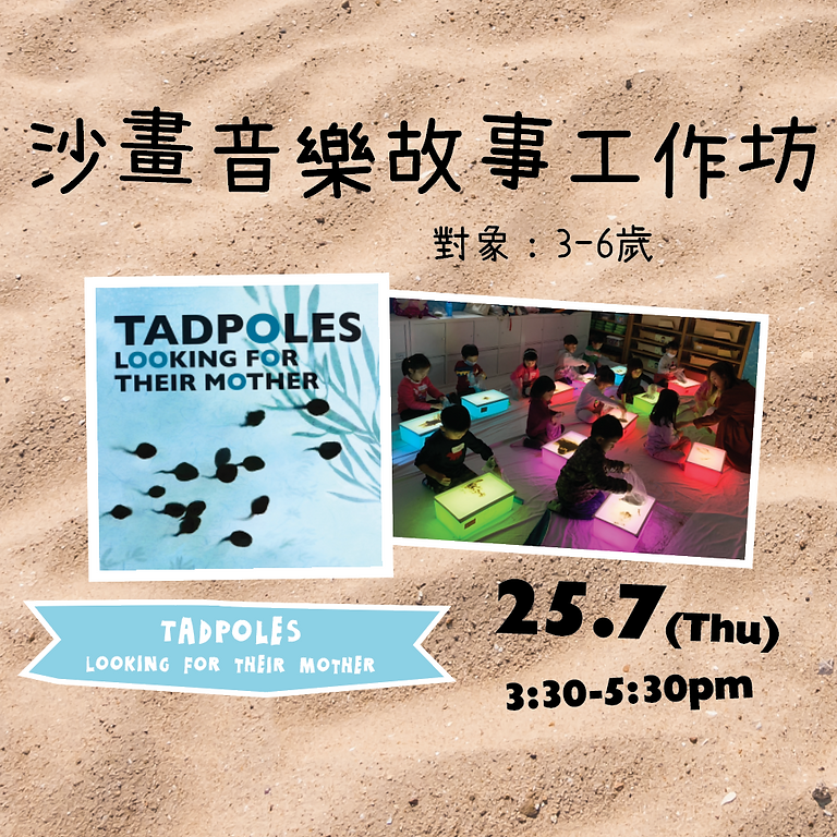 沙畫音樂故事工作坊《Tadpoles looking for their mother》 (3-6歲)