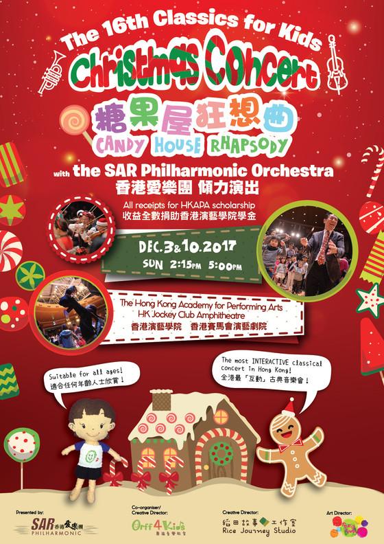 Classics for Kids 聖誕古典音樂會 *熱賣中!*