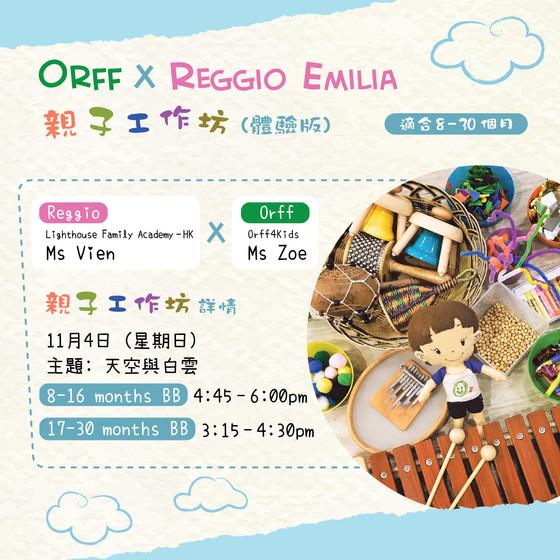 Orff x Reggio Emilia 親子工作坊 (體驗版)