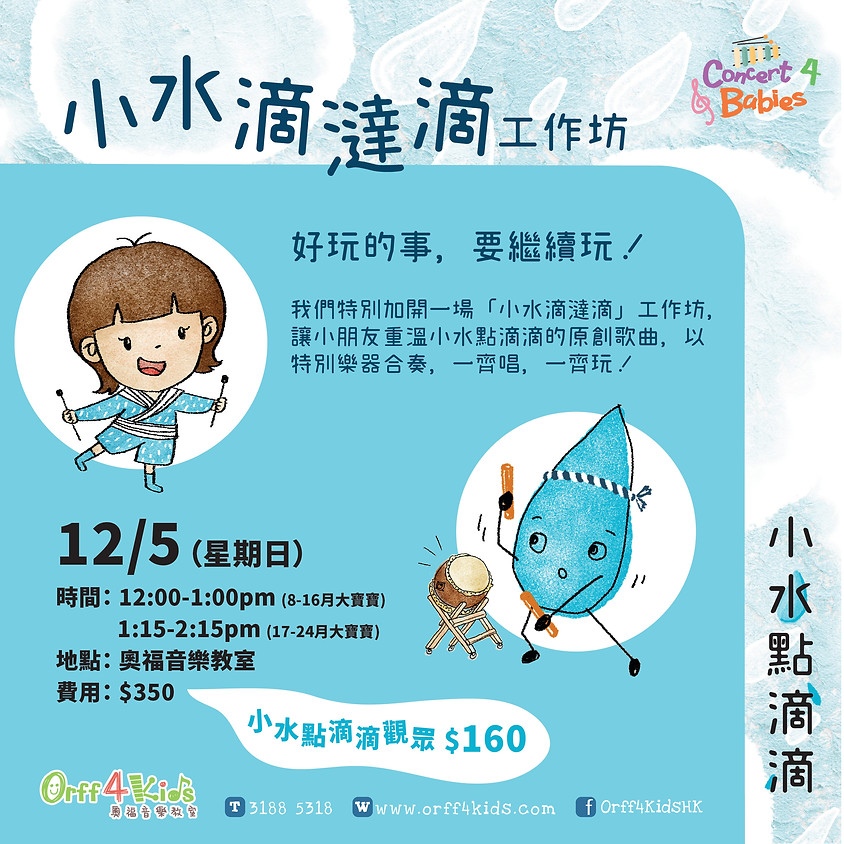 [FULL] 小水滴澾滴BB Workshop (17-24m)