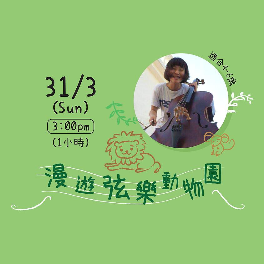 【FULL】漫遊弦樂動物園