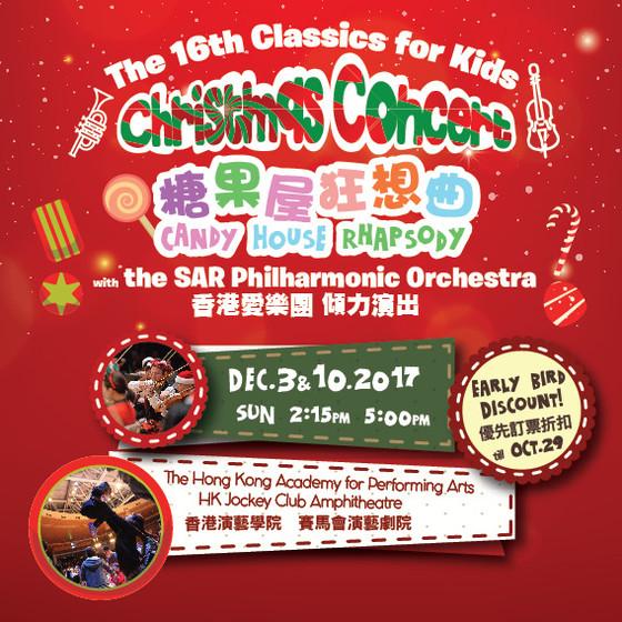 一年一度 Classics for Kids 聖誕音樂會又嚟啦!