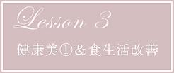 lessonタグ3_1.png