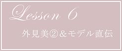 lessonタグ6.png