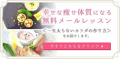 カサリンガ_群馬_料理教室_ダイエット_高崎市_お料理教室.bmp