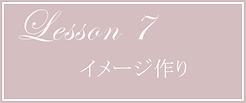 lessonタグ7.png