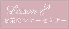 casalinga_ビューティ_群馬_高橋とみ子_トータル_ビューティキャンプ_