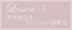 lessonタグ5.png