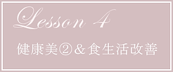 lessonタグ4.png