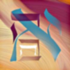 Ahava Logo.png