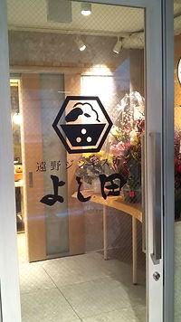入口切り文字サイン.jpg