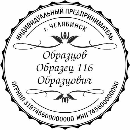 ОБРАЗЕЦ ПЕЧАТИ ДЛЯ ИП № 116