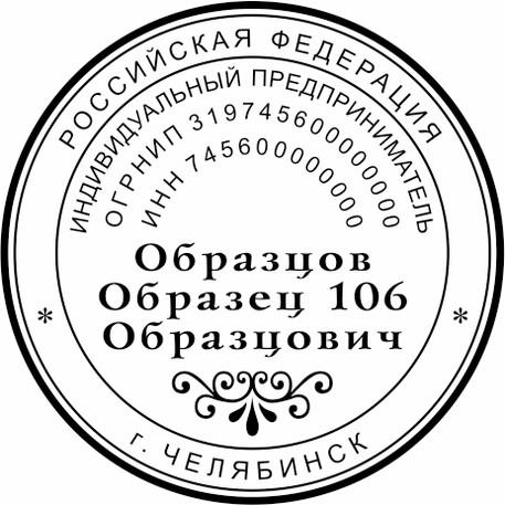 ОБРАЗЕЦ ПЕЧАТИ ДЛЯ ИП № 106
