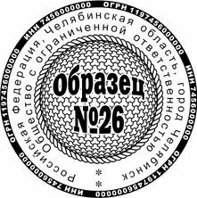 ОБРАЗЕЦ ПЕЧАТИ ДЛЯ ООО № 26