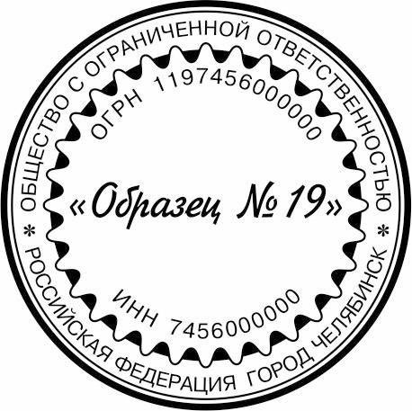 ОБРАЗЕЦ ПЕЧАТИ ДЛЯ ООО № 19