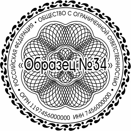 ОБРАЗЕЦ ПЕЧАТИ ДЛЯ ООО № 34