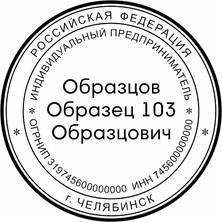 ОБРАЗЕЦ ПЕЧАТИ ДЛЯ ИП № 103