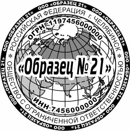 ОБРАЗЕЦ ПЕЧАТИ ДЛЯ ООО № 21