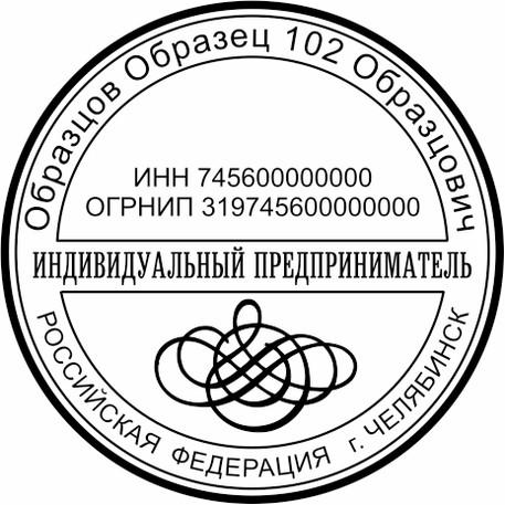 ОБРАЗЕЦ ПЕЧАТИ ДЛЯ ИП № 102