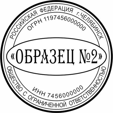 ОБРАЗЕЦ ПЕЧАТИ ДЛЯ ООО № 2