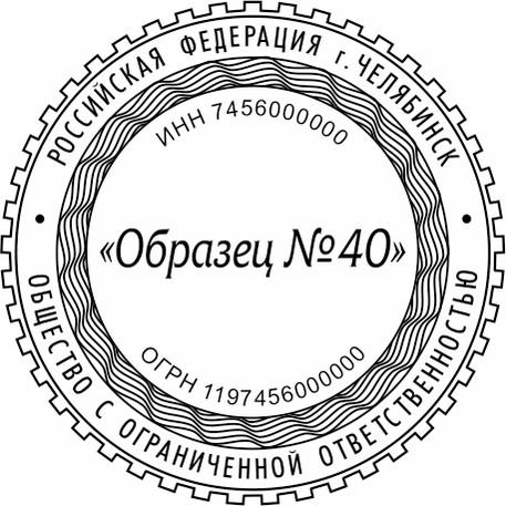 ОБРАЗЕЦ ПЕЧАТИ ДЛЯ ООО № 40