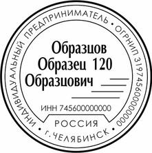 ОБРАЗЕЦ ПЕЧАТИ ДЛЯ ИП № 120