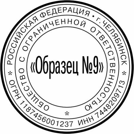 ОБРАЗЕЦ ПЕЧАТИ ДЛЯ ООО № 9