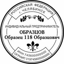 ОБРАЗЕЦ ПЕЧАТИ ДЛЯ ИП № 118