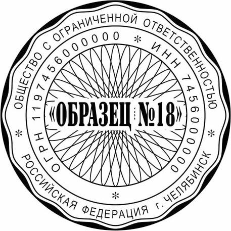 ОБРАЗЕЦ ПЕЧАТИ ДЛЯ ООО № 18